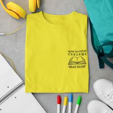 Тениска ПБУ Иван Вазов жълта