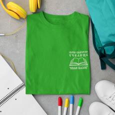 Тениска ПБУ Иван Вазов зелена