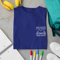 Тениска ПБУ Иван Вазов синя