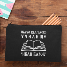 Училищен Несесер ПБУ Иван Вазов